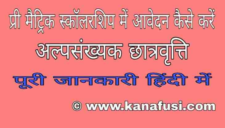 Pre Matric Scholarship Me Apply Kaise Kare Puri Jankari Hindi Me