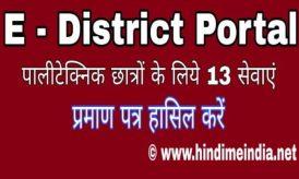 Edistrict Portal Se Praman Patra Kaise Paye | Polytechnic Service