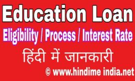 Education Loan Kaise Paye   Eligibility / Process / Interest Rate Hindi Me
