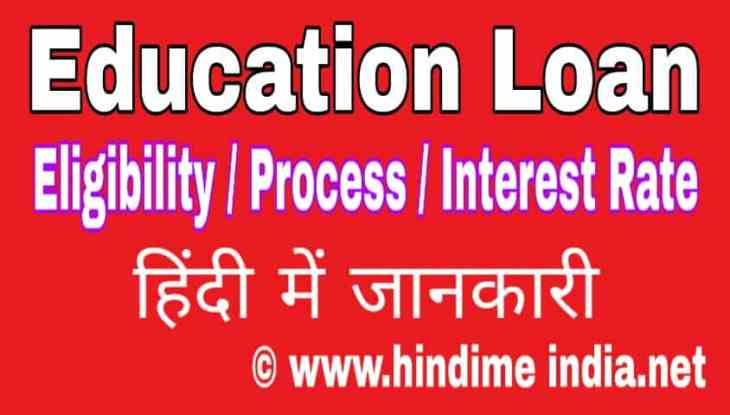 Education Loan Kaise Paye | Eligibility / Process / Interest Rate Hindi Me