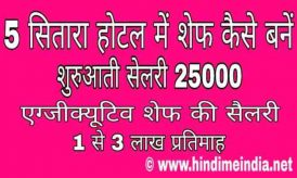 Hotal Me Chef Kaise Bne Hindi Me Best Information