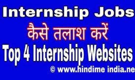 Internship Job Kaise Talash Kare | What is Internship