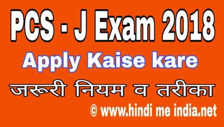 PCSJ Me Avedan Kaise Kare Hindi Me
