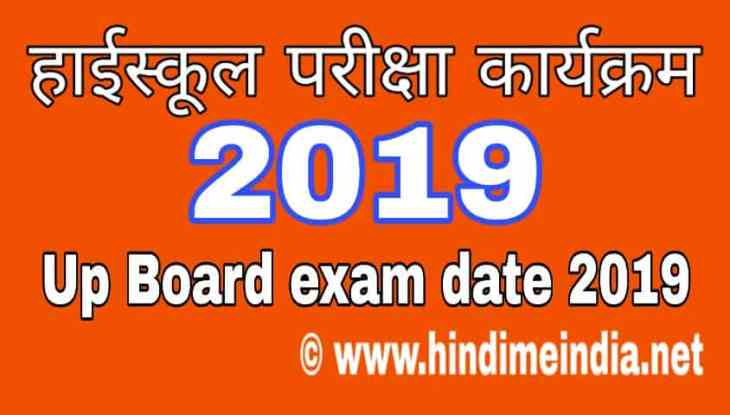 UP Board High School Exam Date 2019 | यूपी बोर्ड हाईस्कूल परीक्षा कार्यक्रम