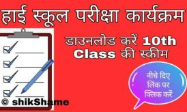 {2020} UP Board High School Exam Date Sheet Download Kaise Kare