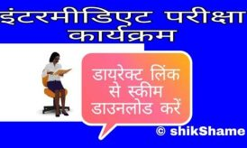 {2020} UP Board Intermediate Exam Date Sheet Download Kaise Kare