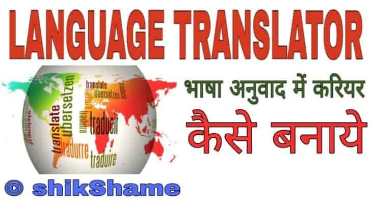 Language Translator Career kaise Banaye | भाषा अनुवाद करियर के लाभ
