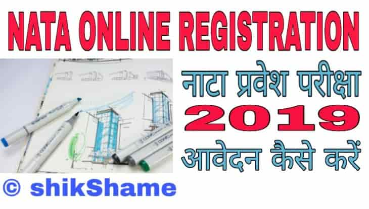 National Aptitude Test Nata 2019 Me Online Registration Kaise Kare in Hindi