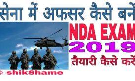 Indian Army Afsar Kaise Bane | सेना में अफसर कैसे बनें | NDA Exam 2019