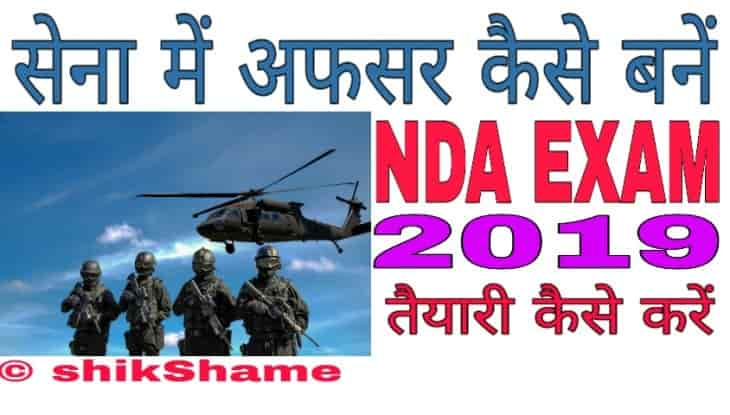 Indian Army Afsar Kaise Bane NDA Exam 2019 in Hindi