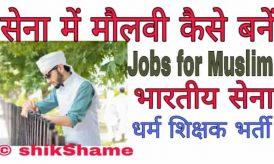 Molvi Kaise Bane | Jobs for Muslims in India | सेना में मौलवी कैसे बनें