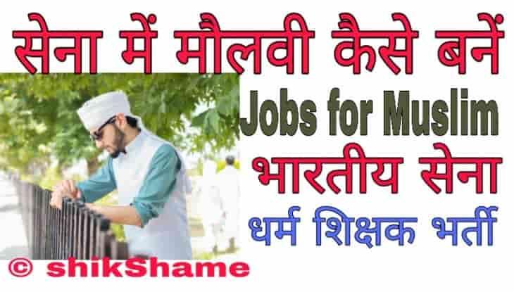 Indian Army Me Molvi Kaise Bane full Detail in Hindi