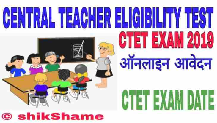 [फार्म] Central Teacher Eligibility Test Me Online Apply Kaise Kare | CTET EXAM 2019