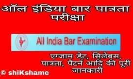 All India Bar Examination Registration [आवेदन] AIBE-14 डेट/पात्रता/पैटर्न/सिलेबस