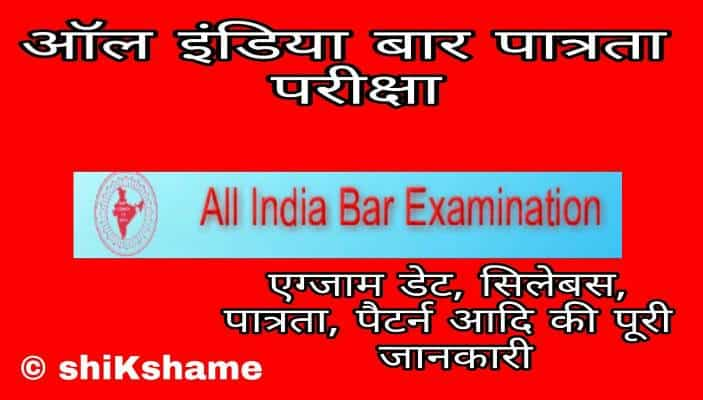 All India Bar Examination Registration in Hindi