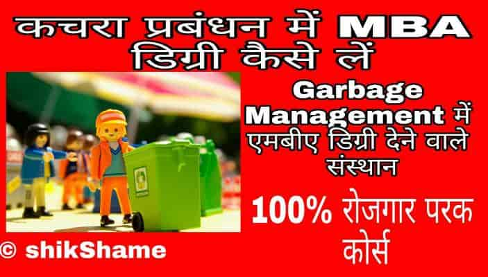 MBA Degree in Garbage Management in Hindi