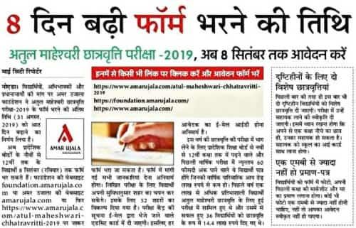 Atul Maheshwari Scholarship Exam Centre Details in Hindi