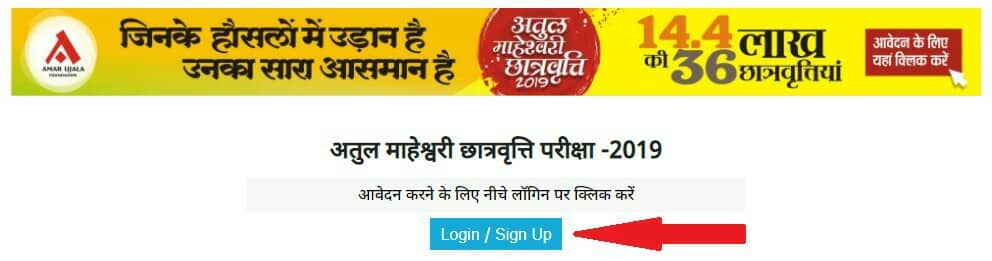 How to Apply for Amar Ujala Scholarship in Hindi