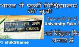 [सूची] UGC Fake University List Kaise Check Kare | फर्जी विश्वविद्धालयों की लिस्ट in Hindi