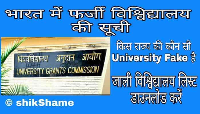 How to Check UGC Fake University List in Hindi