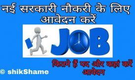 Government Jobs Vacancy Notification [Latest Govt Jobs 2019]