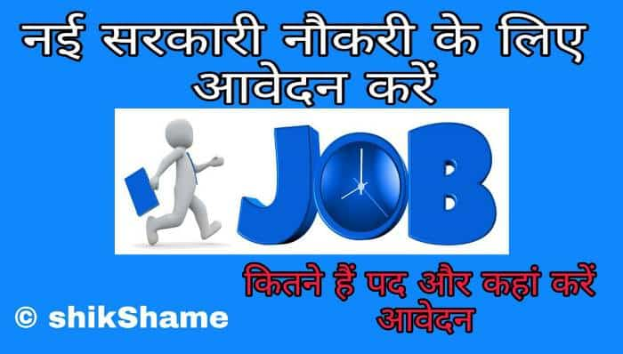 Government Jobs Vacancy Notification in Hindi