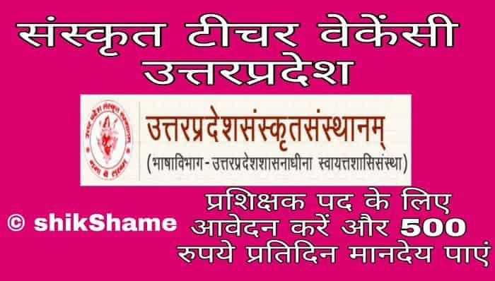 [मानदेय जॉब] Sanskrit Teacher Vacancy in Lucknow 2019 में Apply Kare