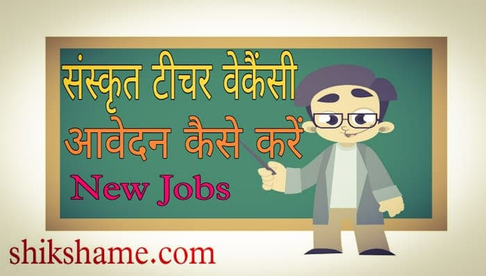[मानदेय जॉब] Sanskrit Teacher Vacancy in Lucknow 2021 में Apply Kare