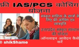 [मुफ्त] UP Sanskrit Sansthan Free IAS PCS Coaching Yojana Me Apply Kaise Kare