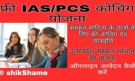 [मुफ्त] UP Sanskrit Sansthan Free IAS PCS Coaching Yojana Me Apply Kaise Kare