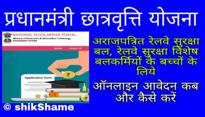 {फार्म} PM Scholarship Scheme Online Application Form – रेलवे सुरक्षा बल के लिये