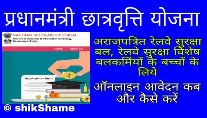PM Scholarship Scheme Online Application Form Kaise Bhare