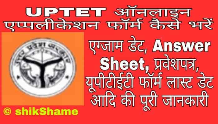 All About UPTET 2019 In Hindi