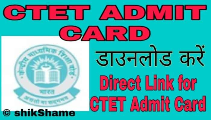 {2019} CTET Admit Card Download Kare – डायरेक्ट लिंक फॉर सीटेट एडमिट कार्ड