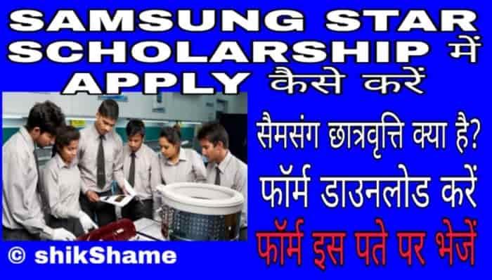 {फार्म} Samsung Star Scholarship Me Apply Kaise Kare? सैमसंग छात्रवृत्ति क्या है