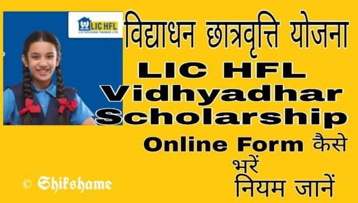 LIC HFL Vidhyadhan Scholarship Me Apply Kaise Kare – विद्धाधन छात्रवृत्ति एलआईसी