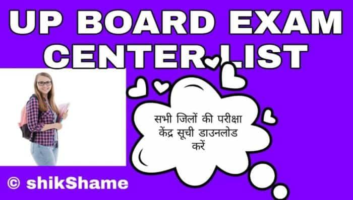 UP Board Exam Center List Kaise Check/Download Kare 10वीं/12वीं बोर्ड परीक्षा केंद्र सूची