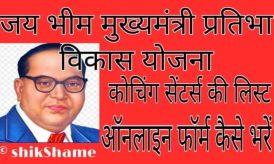 Jai Bhim Mukhyamantri Pratibha Vikas Yojana UPSC Me Online Apply Kaise Kare