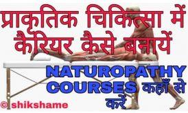 (प्राकृतिक चिकित्सा) Naturopathy Me Career Kaise Banaye