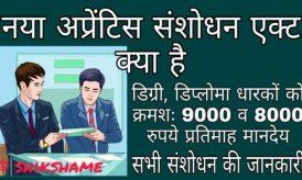 Apprenticeship Sanshodhan Act 2019 Kya Hai? अप्रेटिंस करने वालों को अब 2 गुना मानदेय