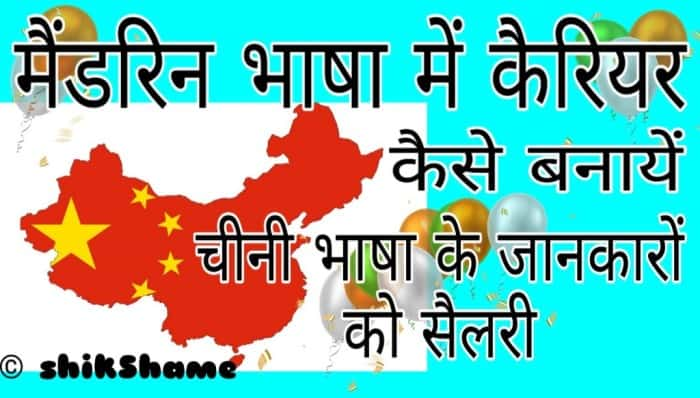 Mandarin : Chinese Bhasha Me Career Kaise Banaye – चीनी भाषा में Jobs के मौके