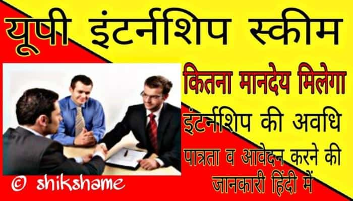 UP Internship Scheme Online Registration / Stipend / Eligibility क्या है