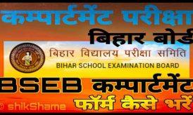 BSEB Compartment Exam 10वीं / 12वीं में आवेदन कैसे करें
