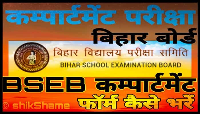 Bihar Board Inter 12th Compartmental Time Table 2020- BSEB 10th/Inter 2020 Compartmental Exam Routine Programme : What is BSEB Compartment Exam in Hindi