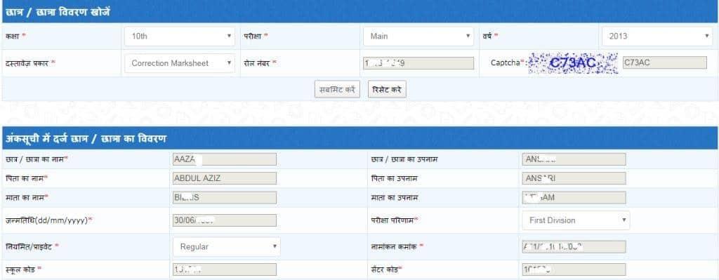 Online Application for Marksheet Correction