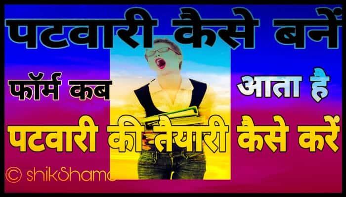 Patwari Banne Ke Liye Kya Kare Full Details in Hindi
