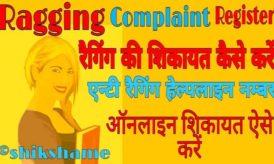 Ragging Complaint Register कैसे करें? रैगिंग की शिकायत कैसे दर्ज करायें