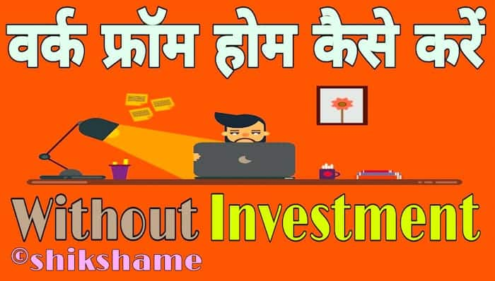 Best Online Work from Home Without Investment कैसे करें?