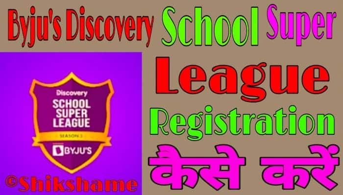 Byjus Discovery School Super League Registration कैसे करें
