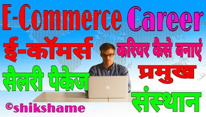 E Commerce Field में Career कैसे बनायें? ई-कामर्स करियर / सैलरी पैकेज